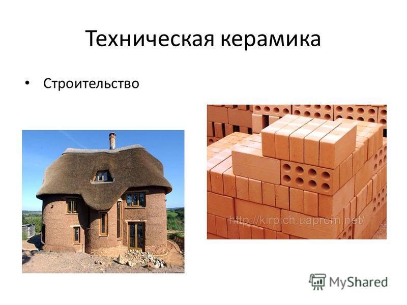 Техническая керамика Строительство