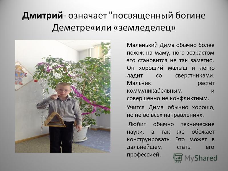 Дмитрий- означает