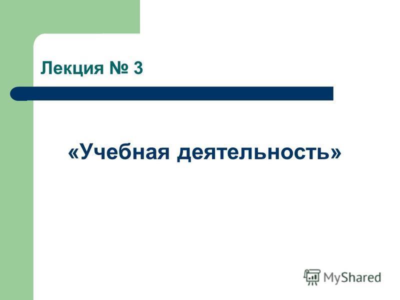 Лекция 3 «Учебная деятельность»