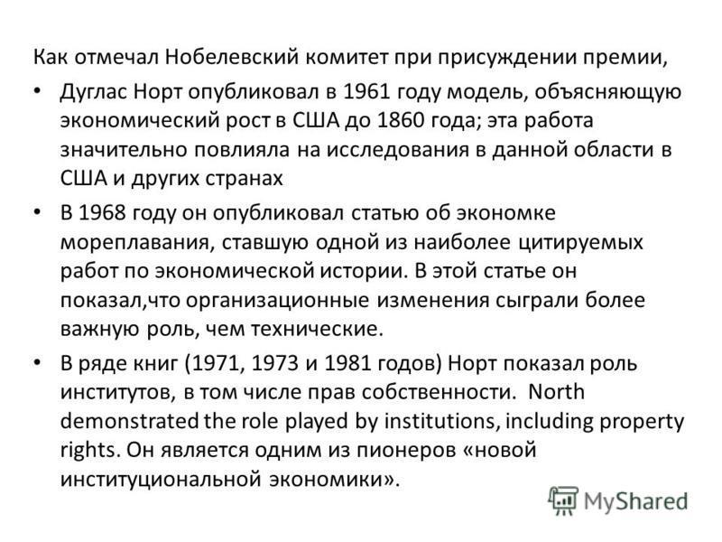 Как отмечал Нобелевский комитет при присуждении премии, Дуглас Норт опубликовал в 1961 году модель, объясняющую экономический рост в США до 1860 года; эта работа значительно повлияла на исследования в данной области в США и других странах В 1968 году