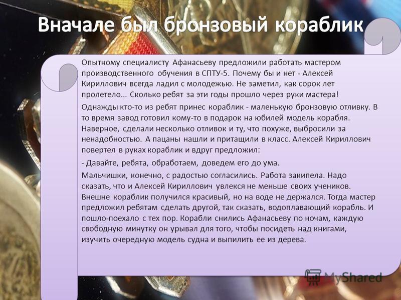 Опытному специалисту Афанасьеву предложили работать мастером производственного обучения в СПТУ-5. Почему бы и нет - Алексей Кириллович всегда ладил с молодежью. Не заметил, как сорок лет пролетело... Сколько ребят за эти годы прошло через руки мастер