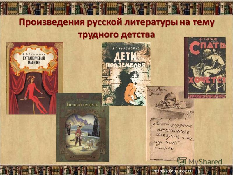 Произведения русской литературы на тему трудного детства