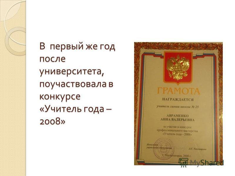 В первый же год после университета, поучаствовала в конкурсе « Учитель года – 2008»