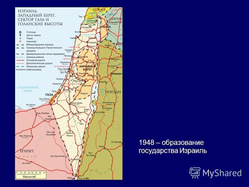 1948 – образование государства Израиль