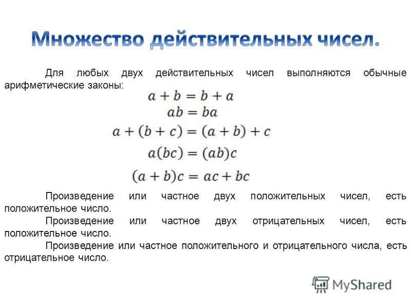 Для любых двух действительных чисел выполняются обычные арифметические законы: Произведение или частное двух положительных чисел, есть положительное число. Произведение или частное двух отрицательных чисел, есть положительное число. Произведение или