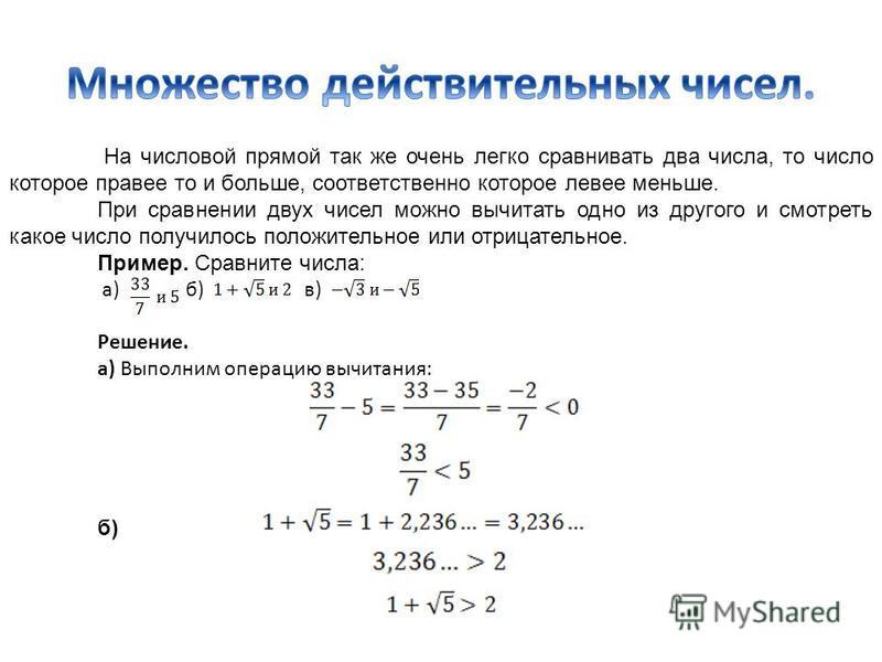 На числовой прямой так же очень легко сравнивать два числа, то число которое правее то и больше, соответственно которое левее меньше. При сравнении двух чисел можно вычитать одно из другого и смотреть какое число получилось положительное или отрицате