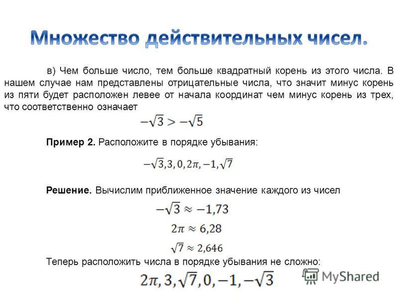 в) Чем больше число, тем больше квадратный корень из этого числа. В нашем случае нам представлены отрицательные числа, что значит минус корень из пяти будет расположен левее от начала координат чем минус корень из трех, что соответственно означает Пр