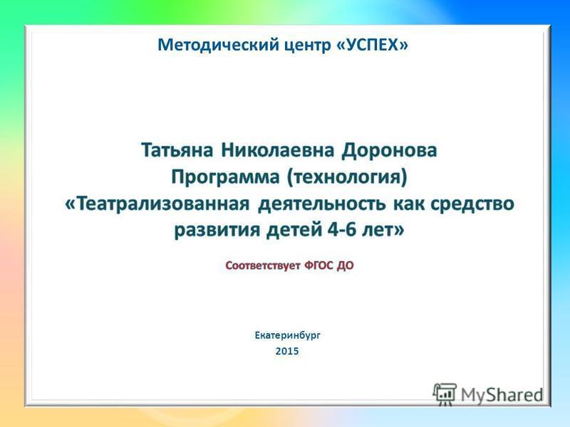 Методический центр «УСПЕХ» Екатеринбург 2015