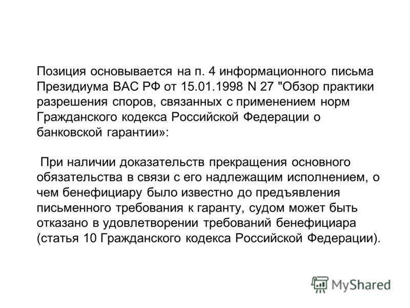 Позиция основывается на п. 4 информационного письма Президиума ВАС РФ от 15.01.1998 N 27