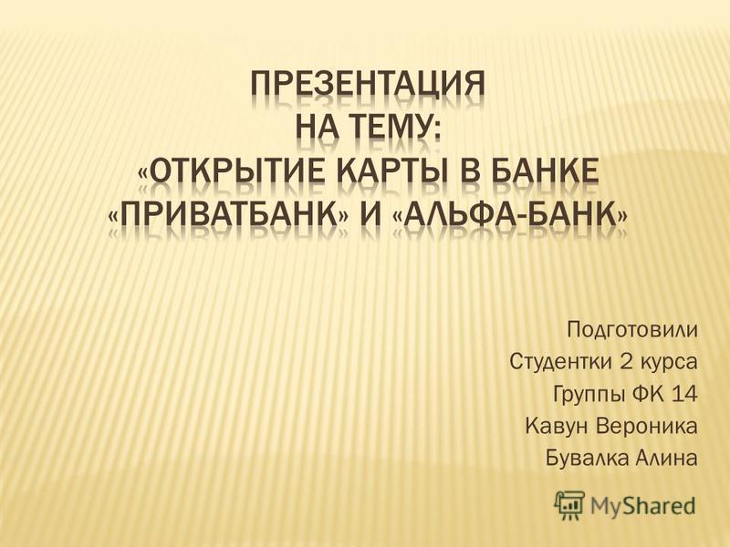 Подготовили Студентки 2 курса Группы ФК 14 Кавун Вероника Бувалка Алина