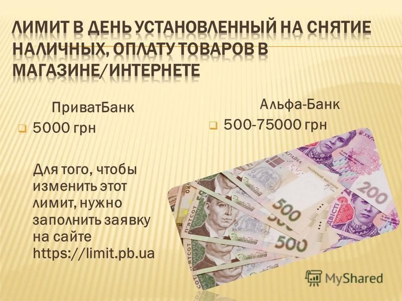 Приват Банк 5000 грн Для того, чтобы изменить этот лимит, нужно заполнить заявку на сайте https://limit.pb.ua Альфа-Банк 500-75000 грн