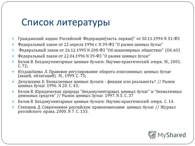 Список литературы Гражданский кодекс Российской Федерации ( часть первая )