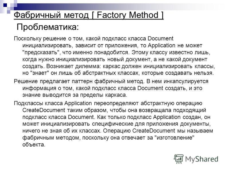Поскольку решение о том, какой подкласс класса Document инициализировать, зависит от приложения, то Application не может