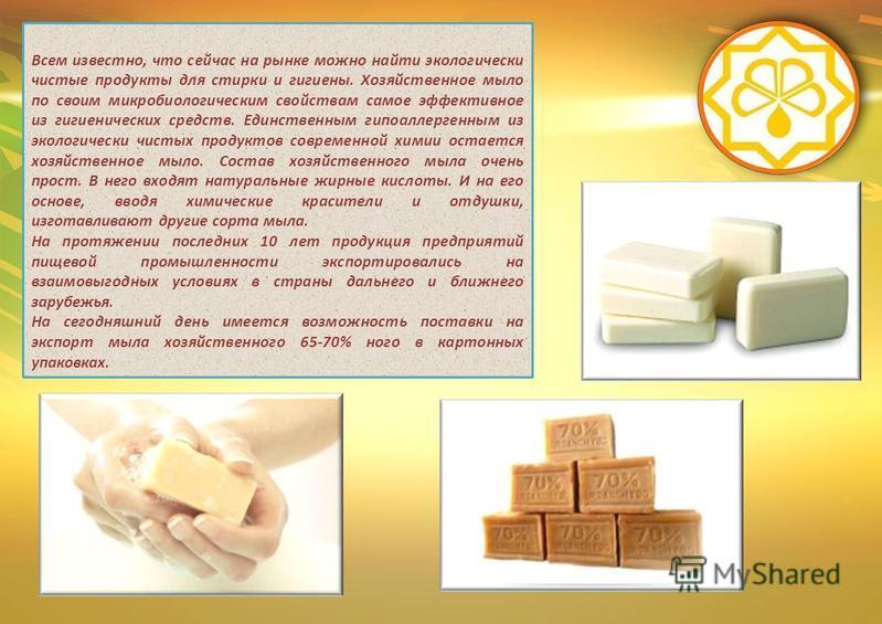 Всем известно, что сейчас на рынке можно найти экологически чистые продукты для стирки и гигиены. Хозяйственное мыло по своим микробиологическим свойствам самое эффективное из гигиенических средств. Единственным гипоаллергенным из экологически чистых
