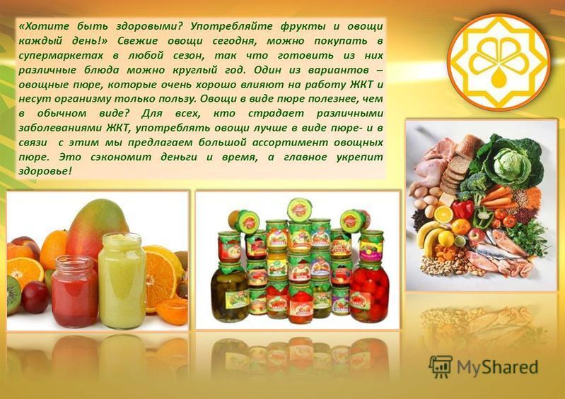 «Хотите быть здоровыми? Употребляйте фрукты и овощи каждый день!» Свежие овощи сегодня, можно покупать в супермаркетах в любой сезон, так что готовить из них различные блюда можно круглый год. Один из вариантов – овощные пюре, которые очень хорошо вл