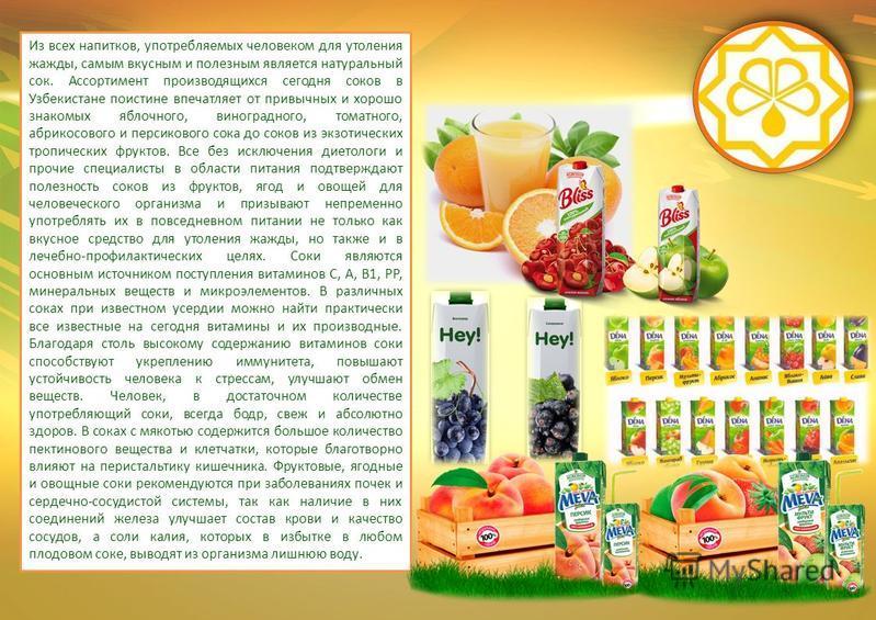 Из всех напитков, употребляемых человеком для утоления жажды, самым вкусным и полезным является натуральный сок. Ассортимент производящихся сегодня соков в Узбекистане поистине впечатляет от привычных и хорошо знакомых яблочного, виноградного, томатн