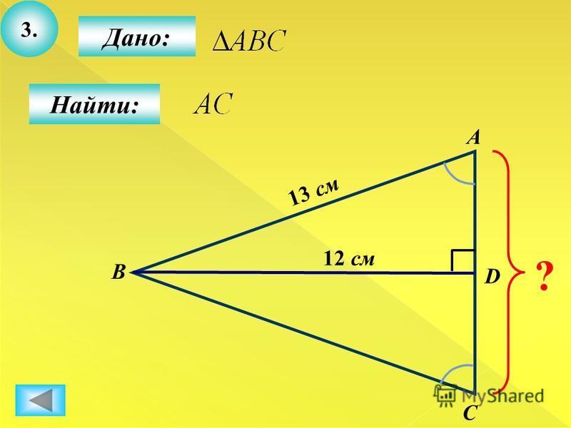 3.3. Дано: Найти: А B C D ? 12 см 13 см