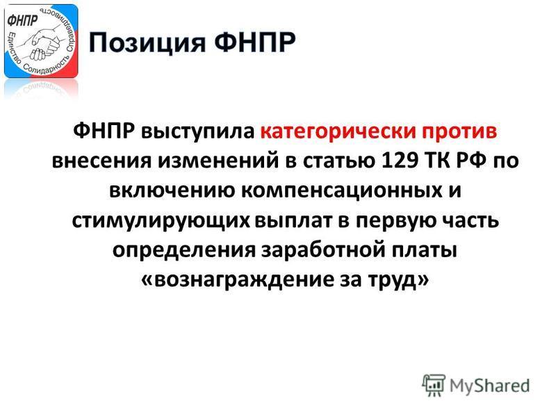 ФНПР выступила категорически против внесения изменений в статью 129 ТК РФ по включению компенсационных и стимулирующих выплат в первую часть определения заработной платы «вознаграждение за труд»