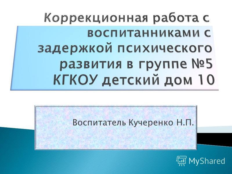 Воспитатель Кучеренко Н.П.