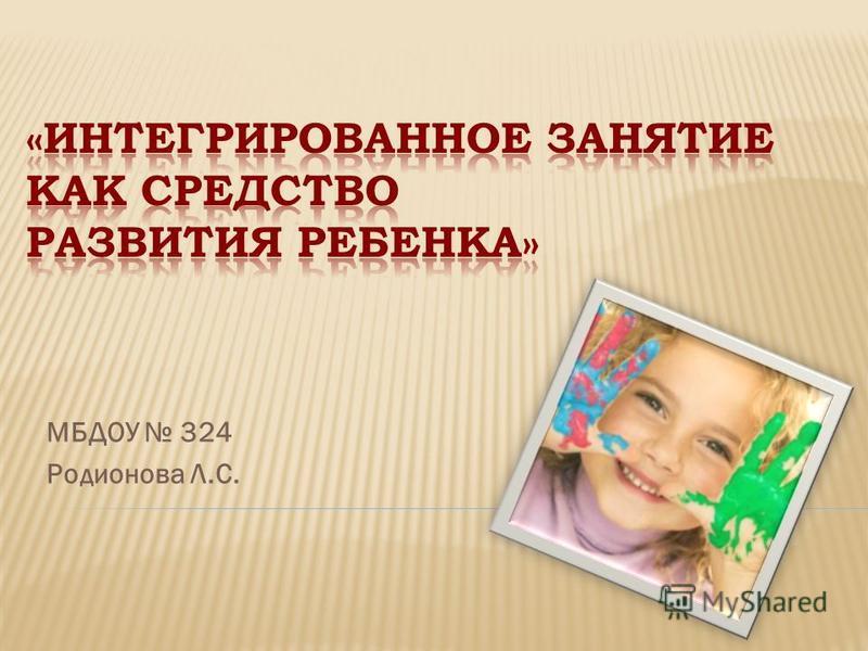 МБДОУ 324 Родионова Л.С.