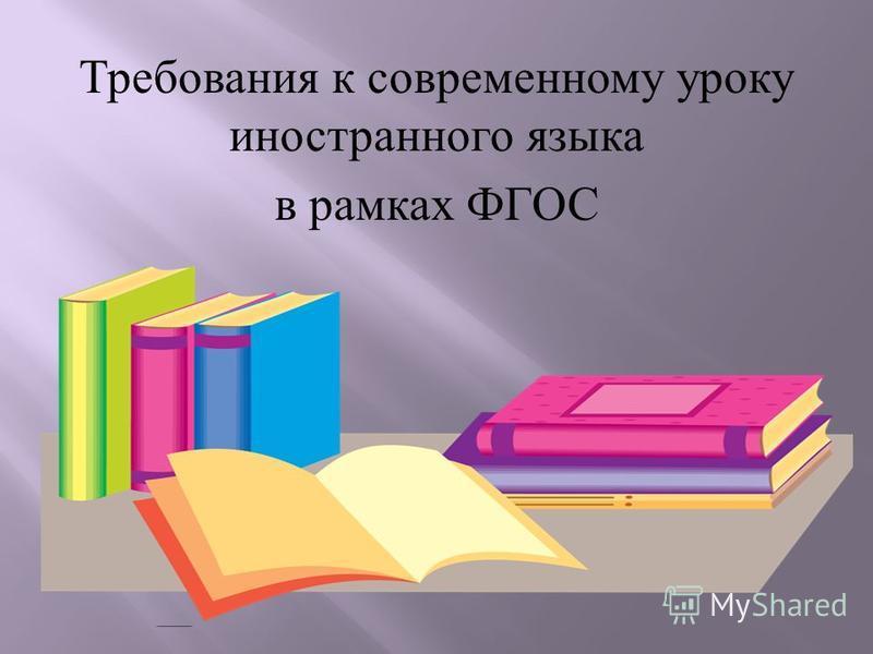 Требования к современному уроку иностранного языка в рамках ФГОС