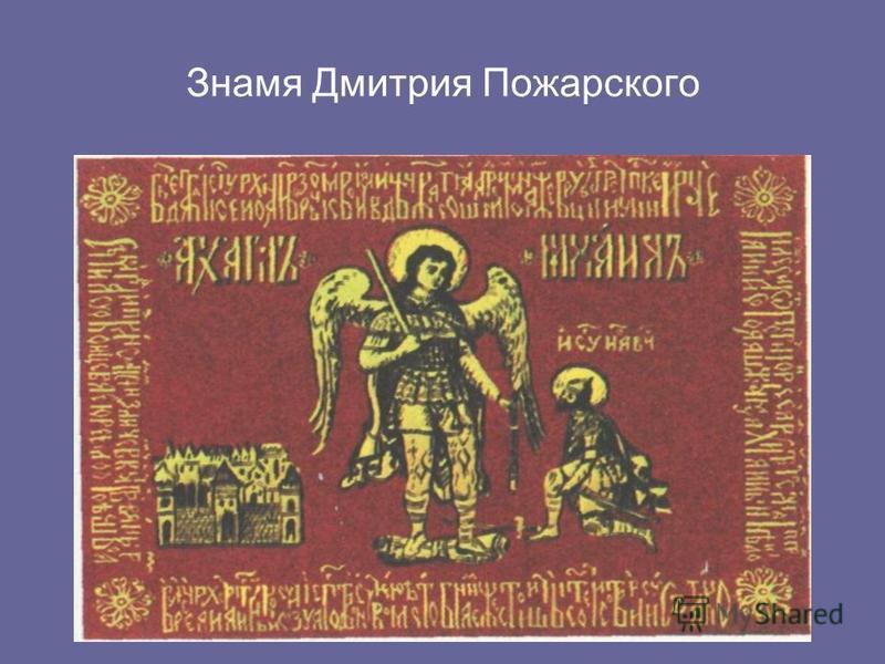 Знамя Дмитрия Пожарского