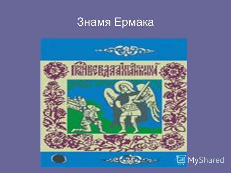 Знамя Ермака