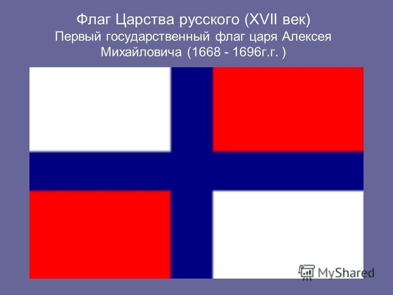 Флаг Царства русского (ХVII век) Первый государственный флаг царя Алексея Михайловича (1668 - 1696 г.г. )