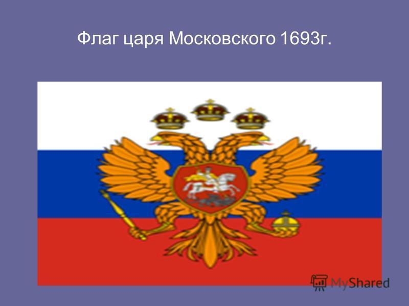 Флаг царя Московского 1693 г.