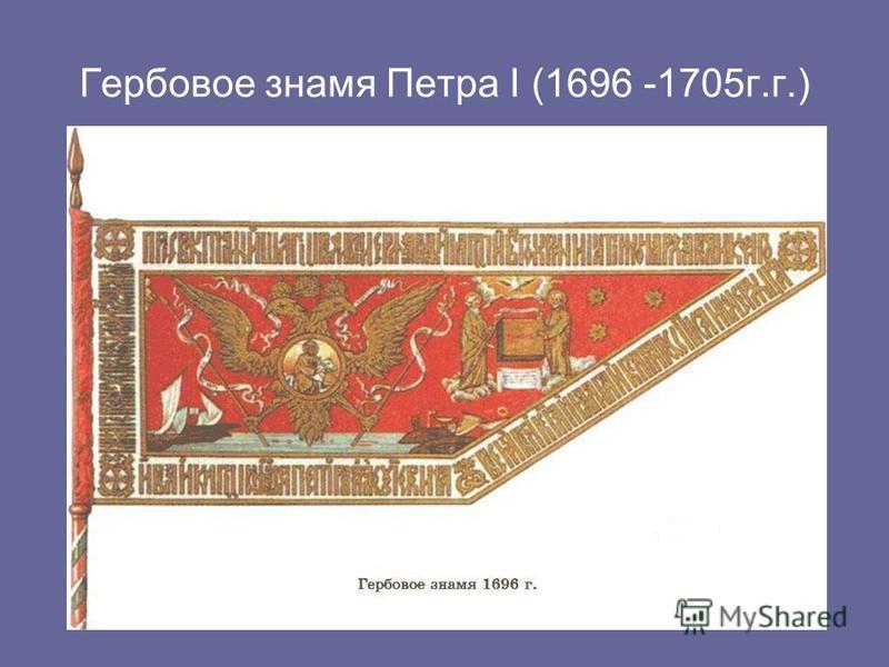 Гербовое знамя Петра I (1696 -1705 г.г.)