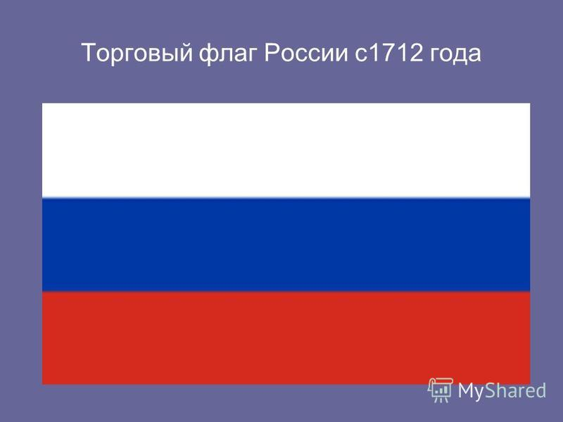 Торговый флаг России с 1712 года