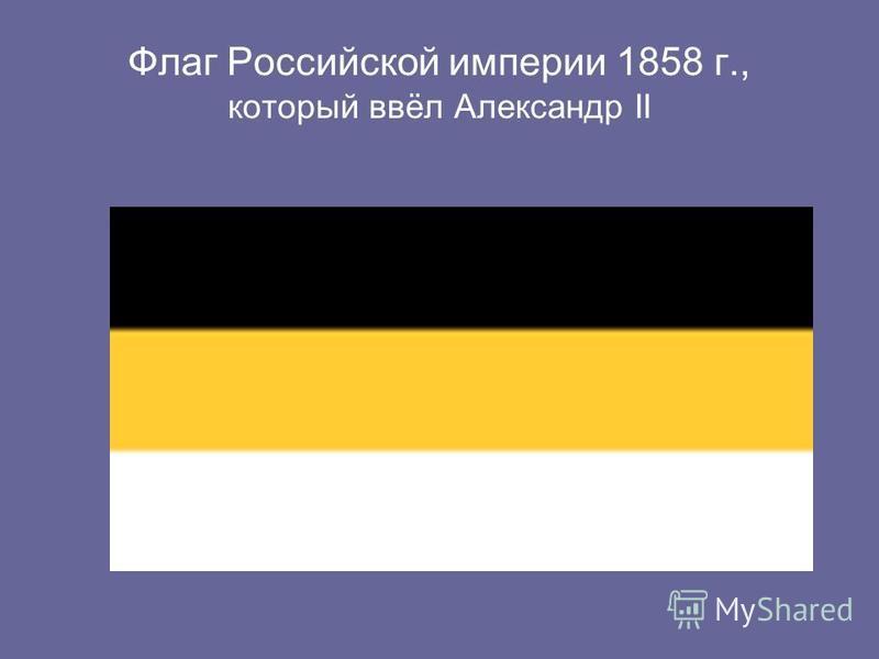 Флаг Российской империи 1858 г., который ввёл Александр II