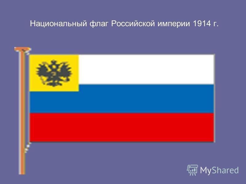 Национальный флаг Российской империи 1914 г.