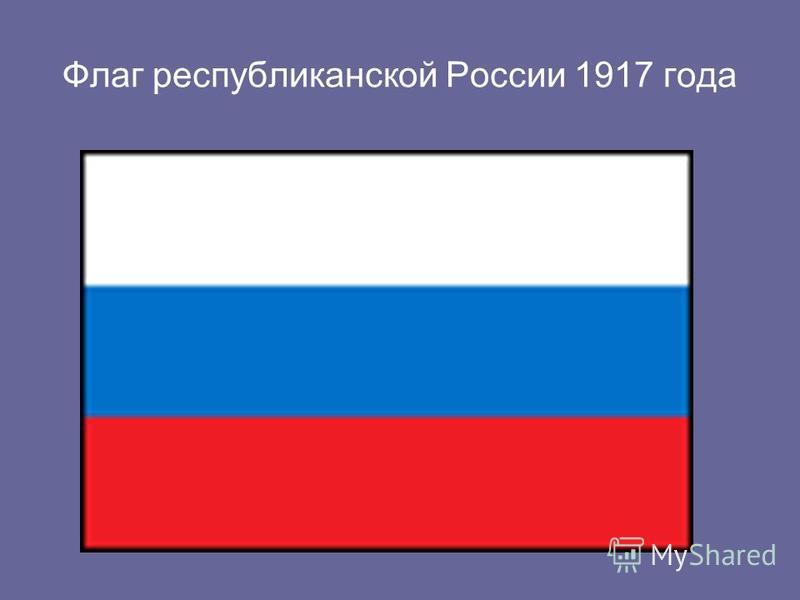 Флаг республиканской России 1917 года