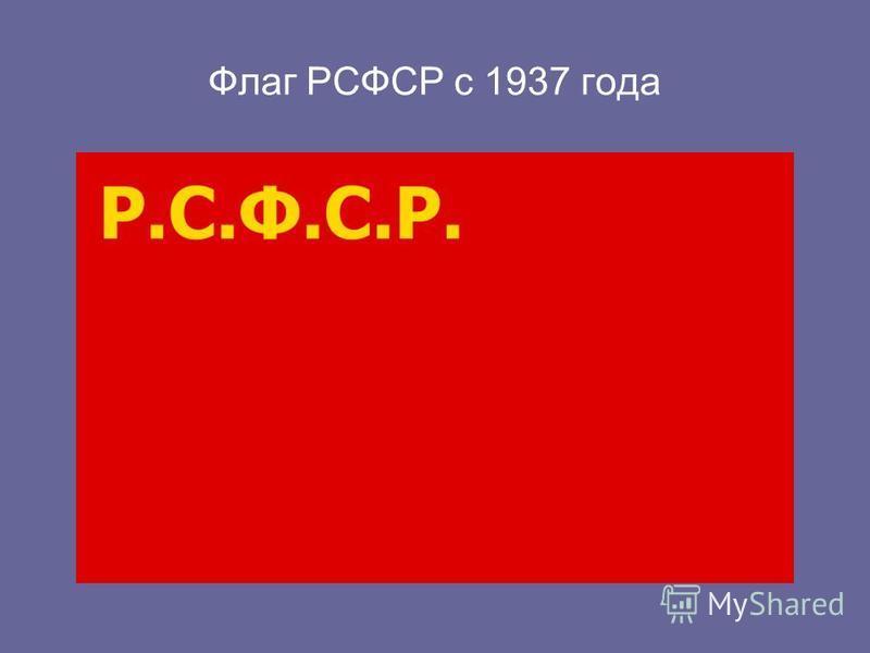 Флаг РСФСР с 1937 года