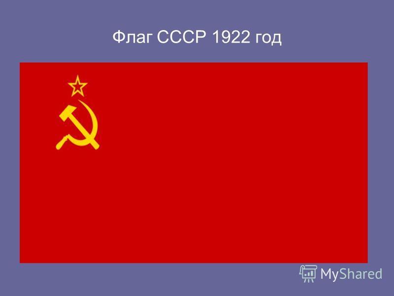 Флаг СССР 1922 год