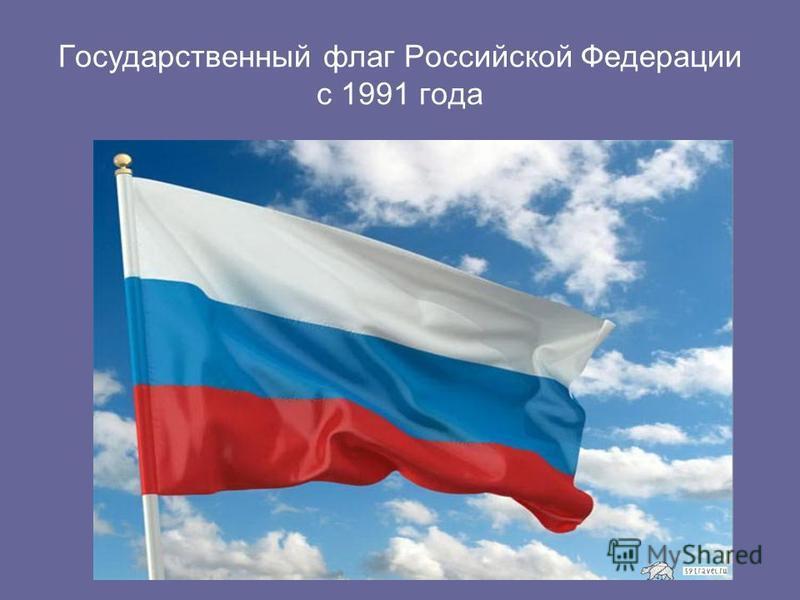 Государственный флаг Российской Федерации с 1991 года
