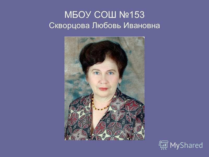 МБОУ СОШ 153 Скворцова Любовь Ивановна
