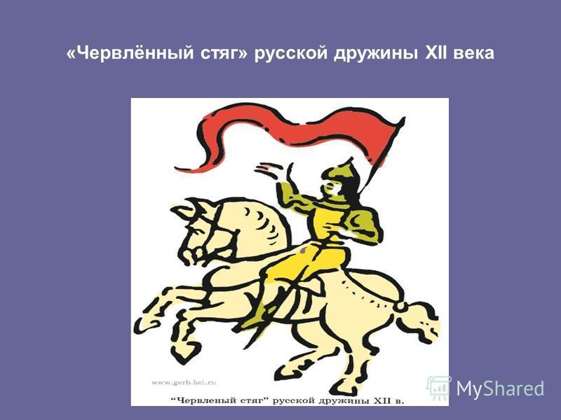 «Червлённый стяг» русской дружины XII века