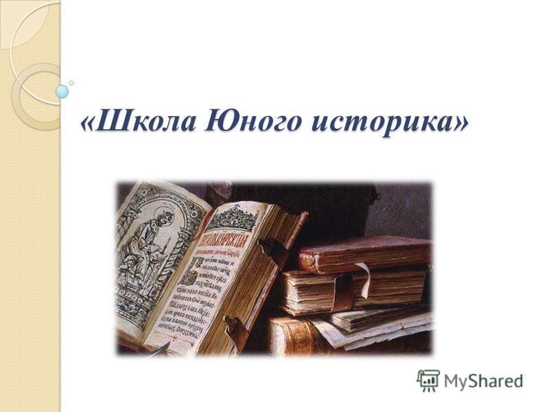 «Школа Юного историка»