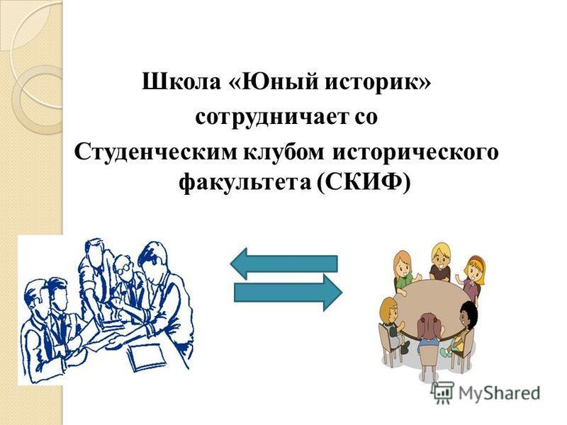Школа «Юный историк» сотрудничает со Студенческим клубом исторического факультета (СКИФ)