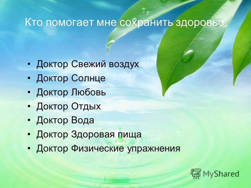 Кто помогает мне сохранить здоровье. Доктор Свежий воздух Доктор Солнце Доктор Любовь Доктор Отдых Доктор Вода Доктор Здоровая пища Доктор Физические упражнения