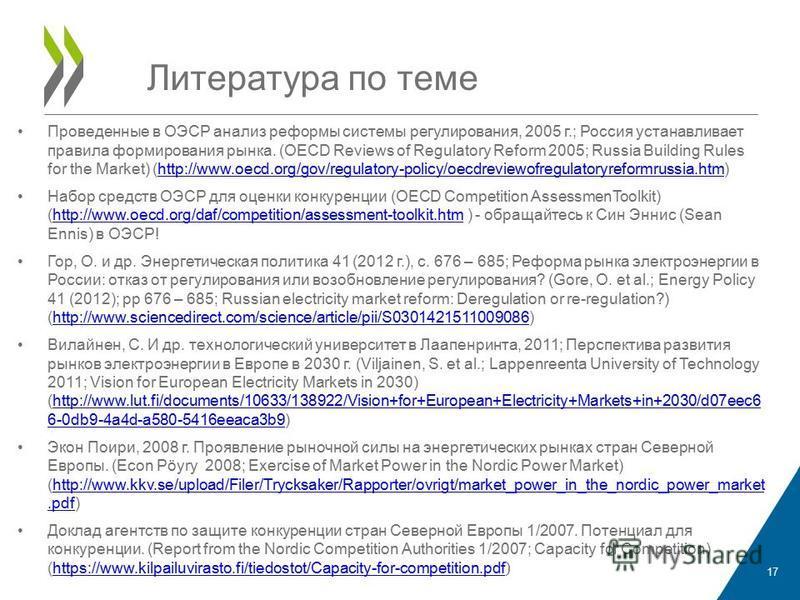 Проведенные в ОЭСР анализ реформы системы регулирования, 2005 г.; Россия устанавливает правила формирования рынка. (OECD Reviews of Regulatory Reform 2005; Russia Building Rules for the Market) (http://www.oecd.org/gov/regulatory-policy/oecdreviewofr