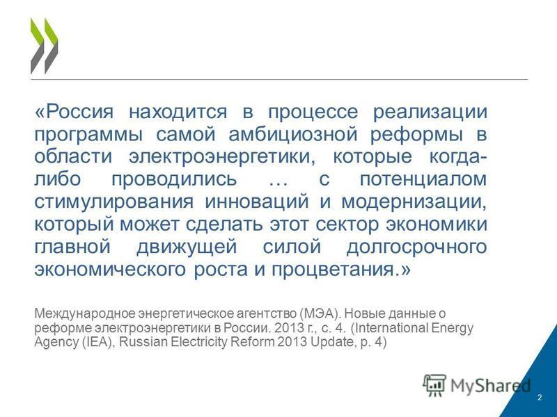 «Россия находится в процессе реализации программы самой амбициозной реформы в области электроэнергетики, которые когда- либо проводились … с потенциалом стимулирования инноваций и модернизации, который может сделать этот сектор экономики главной движ