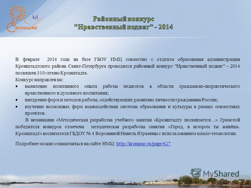 В феврале 2014 года на базе ГБОУ ИМЦ совместно с отделом образования администрации Кронштадтского района Санкт-Петербурга проводился районный конкурс