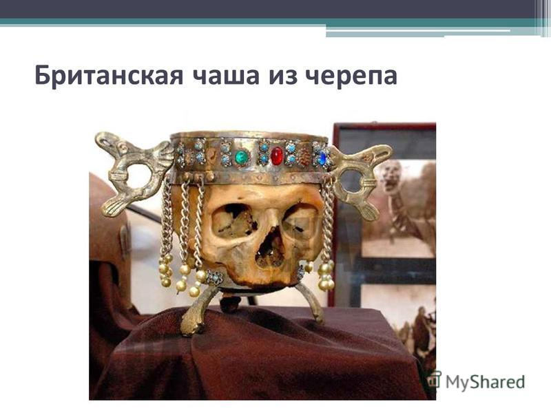 Британская чаша из черепа