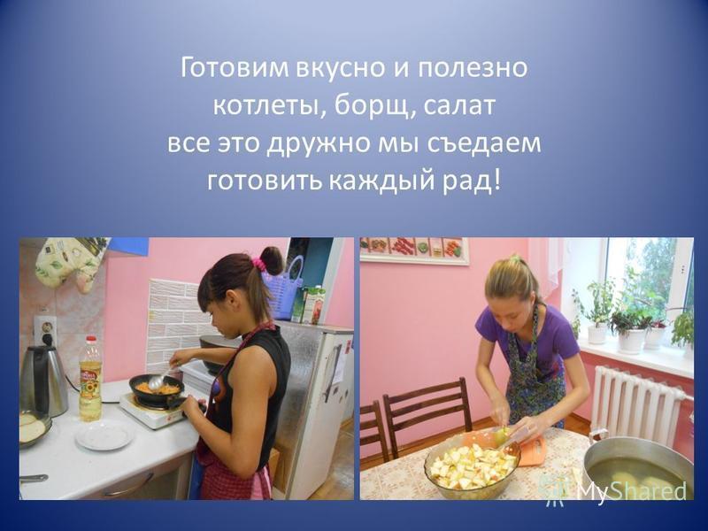 Готовим вкусно и полезно котлеты, борщ, салат все это дружно мы съедаем готовить каждый рад!