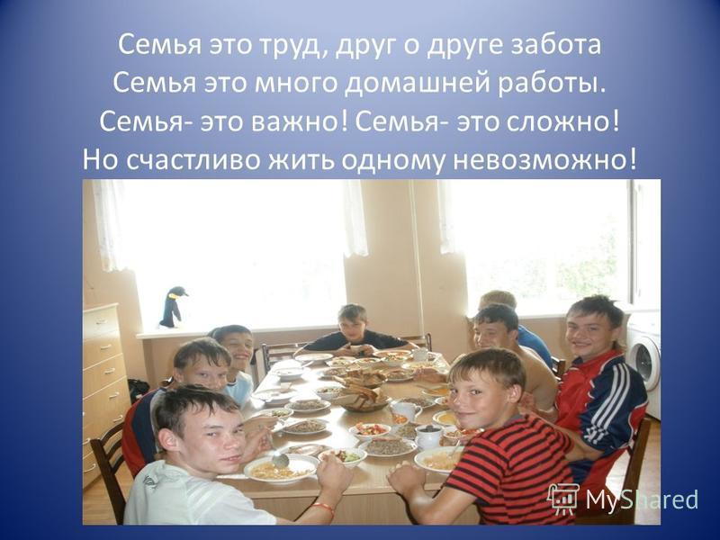 Семья это труд, друг о друге забота Семья это много домашней работы. Семья- это важно! Семья- это сложно! Но счастливо жить одному невозможно!