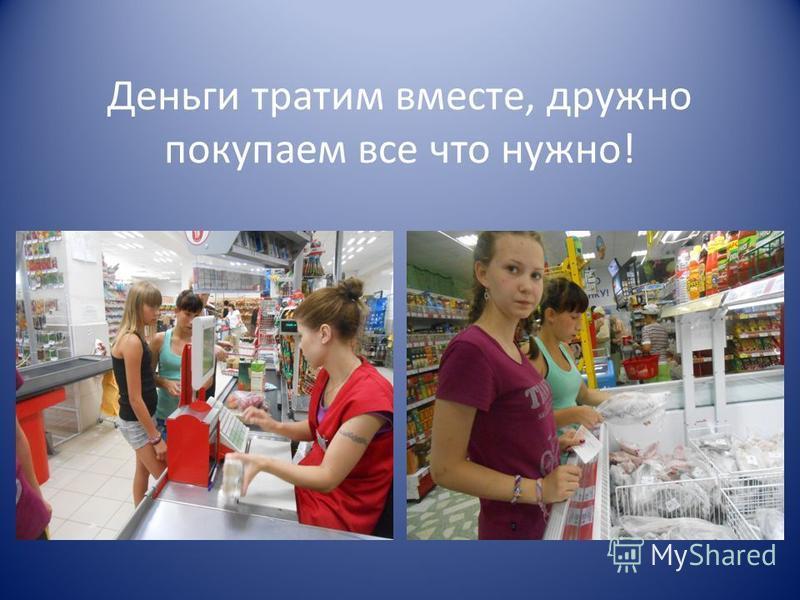 Деньги тратим вместе, дружно покупаем все что нужно!