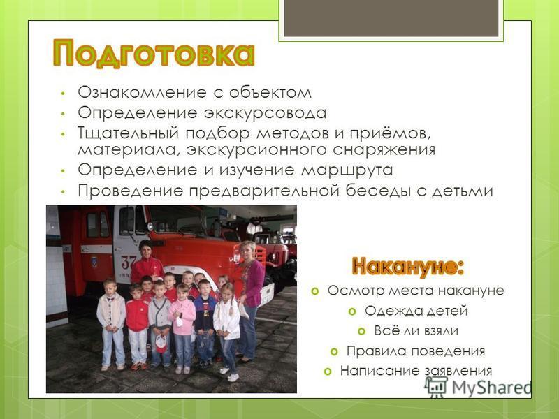 Ознакомление с объектом Определение экскурсовода Тщательный подбор методов и приёмов, материала, экскурсионного снаряжения Определение и изучение маршрута Проведение предварительной беседы с детьми
